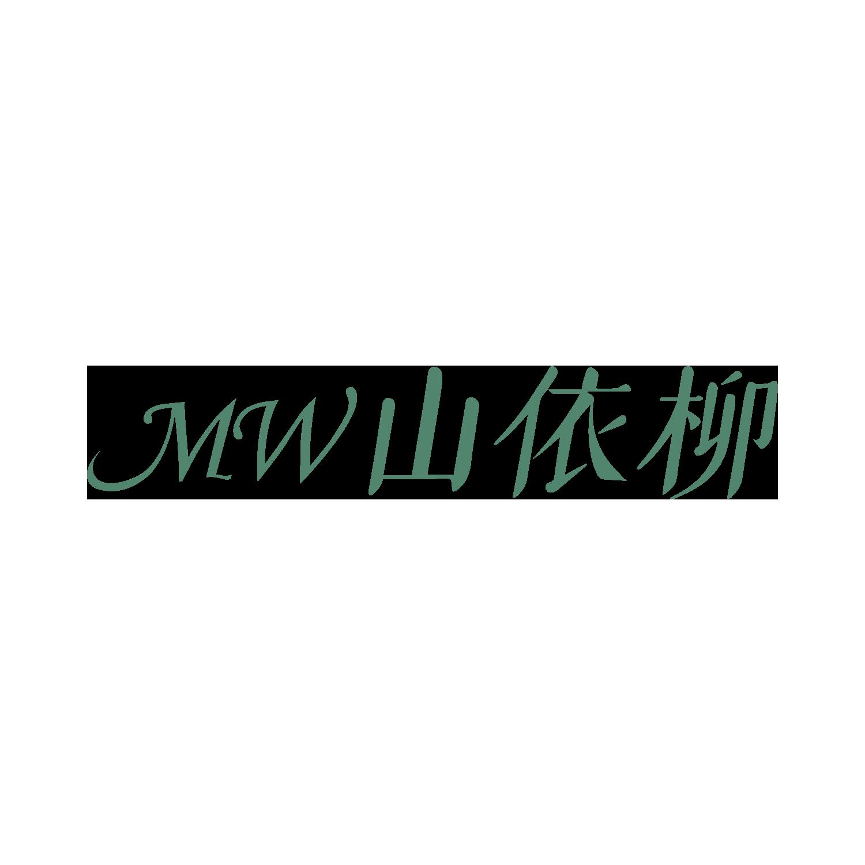 MW山依柳
