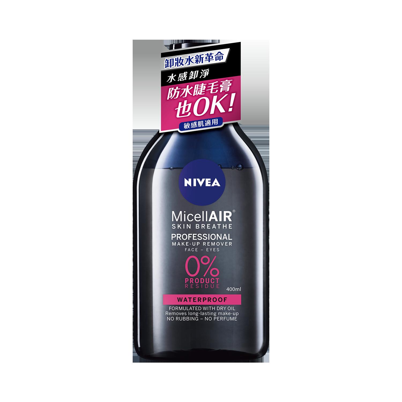 NIVEA妮維雅雙層極淨卸妝水